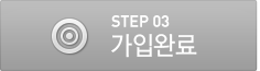 STEP 03 가입완료