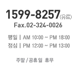 1599-8257(유료) / Fax. 02-324-0026 평일 AM 10:00 ~ PM 18:00, 토요일 AM 10:00 ~ PM 14:00, 점심 PM 12:00 ~ PM 13:00 (평일), 일요일/공휴일 휴무
